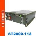 【電菱/DENRYO】ST2000-112 自動切換インバーター DC12VバッテリーからAC100Vへ変換 完全サイン波/正弦波 自動AC切換リレー内蔵 変圧器 2000W/4000W 計測器や救急器具、精密機械に!