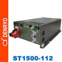 【電菱/DENRYO】ST1500-112 自動切換インバーター DC12VバッテリーからAC100Vへ変換 完全サイン波/正弦波 自動AC切換リレー内蔵 変圧器 1500W/3000W 計測器や救急器具、精密機械に!