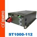 【電菱/DENRYO】ST1000-112 自動切換インバーター DC12VバッテリーからAC100Vへ変換 完全サイン波/正弦波 自動AC切換リレー内蔵 変圧器 1000W/2000W 計測器や救急器具、精密機械に!