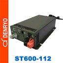 【電菱/DENRYO】ST600-112 自動切換インバーター DC12VバッテリーからAC100Vへ変換 完全サイン波/正弦波 自動AC切換リレー内蔵 変圧器 600W/1200W 計測器や救急器具、精密機械に!