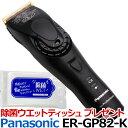 新発売 パナソニックコードレスバリカン ER-GP82 ※E...