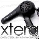 送料無料 エクステラ p-upテラヘルツドライヤー xtera terahertz dryer ピーアップ【