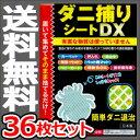 【送料無料】トプラン ダニ捕りシートDX Mサイズ