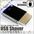 【送料無料・定形外/代引不可】USB充電式電気シェーバー Green Apple 【メンズ 髭剃り 電動 ひげ剃り ひげそり ヒゲ剃り ヒゲそり 旅行 携帯用に】