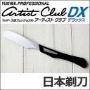 フェザープロフェッショナル アーティストクラブDX 日本剃刀 ブラック(品番ACD-NB)※替刃なし