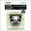 【定形外送料無料】パナソニック バリカン用替刃ER9900 (対応機種ER1610・ER-GP80等)【バリカン 替刃 髪 業務用】