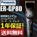 送料無料 1年保証 パナソニックコードレスバリカン ER-GP80-K ※ER1610後継機