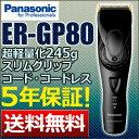 送料無料 5年保証 パナソニックコードレスバリカン ER-GP80-K ※ER1610後継機