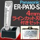 犬の口まわり、足の裏、お尻まわり、お腹まわりに最適!PanasonicパナソニックコードレスバリカンER-PA10-S 4mmラインカット刃(ER-9P10)付...