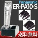 送料無料 Panasonic 業務用プロトリマー ER-PA10-S パナソニックコードレスバリカン