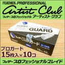 【送料無料】フェザー プロフェッショナルブレイド シリーズ プロガード PG-15(アー