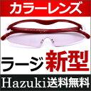 送料無料 ハズキルーペ 新型 ラージ ブルーライト対応 カラーレンズ 2017年モデル【プ