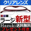 送料無料 ハズキルーペ 新型 ラージ クリアレンズ 2017年モデル ブルーライト対応【プ