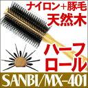サンビー工業(SANBI)ハーフロールブラシ MX-401