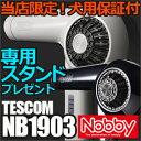 41%OFF!Nobby NB1903(TNB1903) ドライヤー ホワイト・ブラック