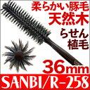 サンビー工業(SANBI)ロールブラシ R-258