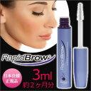 【定形外送料無料】眉毛美容液 RapidBlow(R) ラピッドブロウ 正規品 3ml (日本向け正