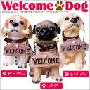 かわいい犬の置物 ウェルカムドッグ(ビーグル・パグ・レトリバー)陶器オーナメント