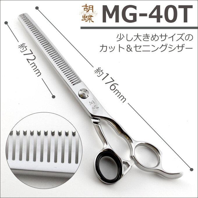 東京理器 胡蝶 MG-40T カット&セニングシザー