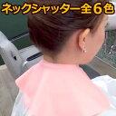 送料無料 サロンの定番 ネックシャッター NECK SHUTTER 日本製 リバーシブル 全6色【サロン専売 床屋 ヘア 美容室 プロ用 散髪 バリカン用】【TG】