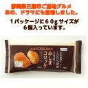 みしまコロッケは、箱根西麓で育った三島馬鈴薯【メークイン】を100%使用したコロッ