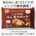 【三島馬鈴薯】【メークイン】【ご当地グルメ】【30g】【簡単調理】レンジDEみしまコ