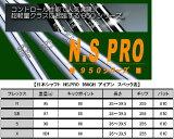 日本シャフトNS PRO 950GH アイアンシャフト 【ironNS】【Reshaft軽量系】【ゴルフクラブ  通販】