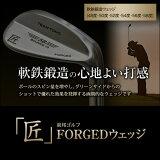 �����å� ��Ŵ��¤�����å� ��ˮ����� ��FORGED forged �����å������ ( 48��50��52��54��56��58�� ) ����ľ�����ˮ����ա���������� �͵� �����å� ����ե���� golfclub 02P06Aug16