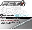 【 テーラーメイド】 R11 R1 RBZ シャフト 5000円〜 (TaylorMade) R11S RBZ 人気 ウェッジ ゴルフクラブ golfclub 0901_autumn