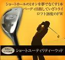 やさしい ショートユーティリティー 飛距離アップ ロフト24°28°のUT 人気 ウェッジ ゴルフクラブ golfclub 0901_autumn