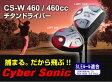 CS-W 460cc チタンドライバー 10.5° モニター価格12000円 サイバーソニック 人気 ウェッジ ゴルフクラブ golfclub