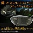 【高反発ドライバーヘッドのみ/ブラックダイヤモンド/飛距離アップ】 ゴルフ ( Golf ) ドライバー 【ゴルフクラブ】 人気 ウェッジ ゴルフクラブ golfclub
