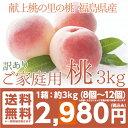 献上桃 訳あり ご家庭用3kg【送料無料】3kg (8〜14...