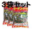 ガーデンバーク20L×3袋