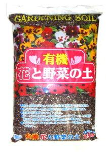 有機 花と野菜の土 25L