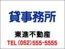 學習, 服務, 保險 - 【貸事務所】プレート看板   ◆60cmx90cm◆