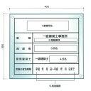 建設業許可票【一級建築士事務所】イチオシ商品