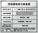 宅地建物取引業者票【ステンレス】名入れ無料