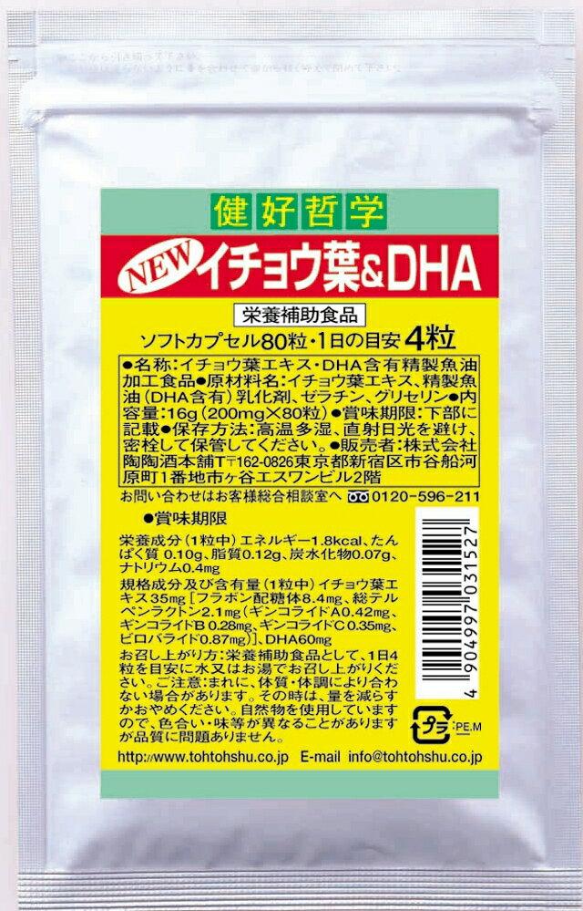 Ginkgo leaf & DHA 200 mg x 80 grit