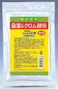 桑葉&クロム酵母(徳用パック)【200mg×360粒入】【smtb-s】