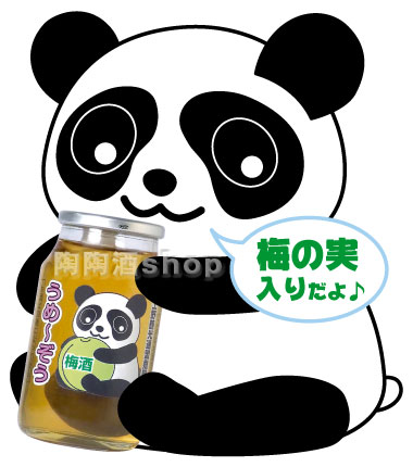 うめ〜ぞうパンダ(100ml)★梅の実入り★