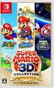 【新品】スーパーマリオ 3Dコレクション Nintendo switch ゲームソフト 任天堂【送料無料】