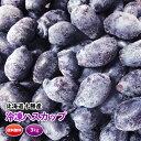 【冷凍ハスカップ冷凍 3kg】【高品質】【北海道十勝産】良いとこ沢山採れました! 十勝ベリーファーム
