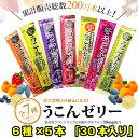 ウコンゼリー 全6種×5本 30本セット 【クルクミン30m...