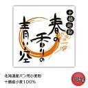 北海道産小麦粉 北海道十勝産小麦100% パン用小麦粉「春の香りの青い空」10Kg ラッキーシール 対応