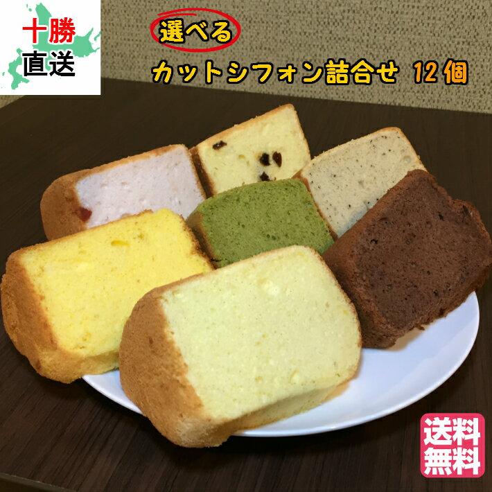 シフォンケーキ選べるカットシフォン詰合せセット12個入送料無料1/8カットサイズ北海道十勝スイーツケ