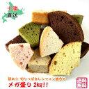 メガ盛り 2kg 切りっぱなし 訳あり シフォンケーキ 送料無料 北海道 十勝 帯広 スイーツ 母の日