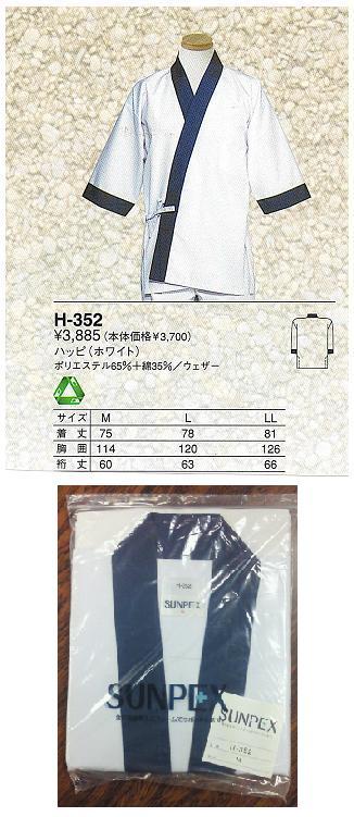「人気商品」 法被(ハッピ)衿紺色(居酒屋、そば、うどん、回転寿司などで販売実績あり)サンペックス H352