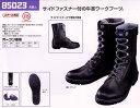 安全靴(長編上)サイドファスナー付き 牛皮シューズ 足首もしっかりホールド サイズ24,5から29cm  ジーベック 85023