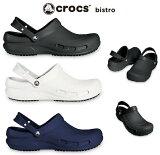 レビューを書いて【】【本日発送】 crocs クロックス ビストロ bistro 正規品 (ホワイト)(ブラック)(ネイビー)3色 厨房などの飲食業に最適なシューズ プレゼント用